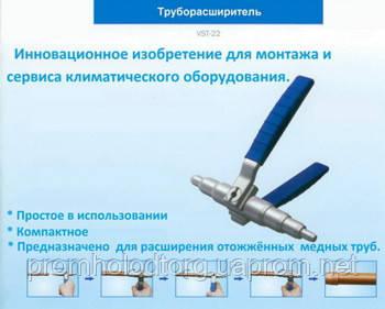 Труборасширитель для медных труб VALUE VST-22