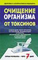 Очищение организма от токсинов. 2-е изд
