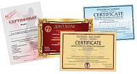 Печать грамот, дипломов, сертификатов, открыток