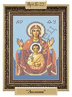 Схема для вышивки бисером - «Пресвятая Богородица - Знамение» (Код: Схема, А4, Габардин, Арт.B-22)