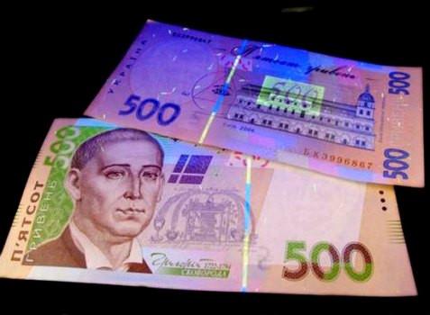Банкнота при ультрафиолетовой подсветке