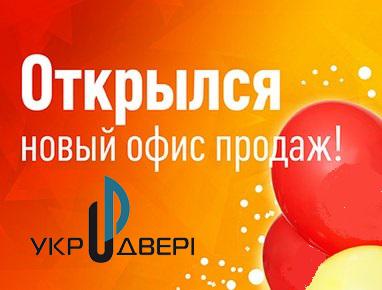 Відкрився МАГАЗИН СКЛАД ДВЕРЕЙ у Києві! Ціни від ВИРОБНИКА!