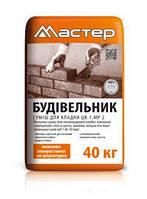 Универсальная кладочная смесь для кирпича, камня, для оштукатуриваания стен Мастер Строитель 25кг, Киев