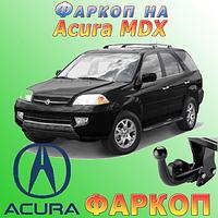 Фаркоп на Acura MDX, RDX