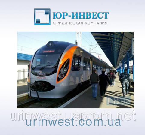 Укрзалізниця проиграла суд пассажиру поезда Hyundai
