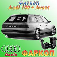 Фаркоп Audi 100