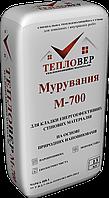Тепловер Мурування М700