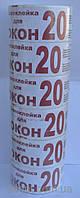 Самоклейка малярная для окон 20м 6 шт.