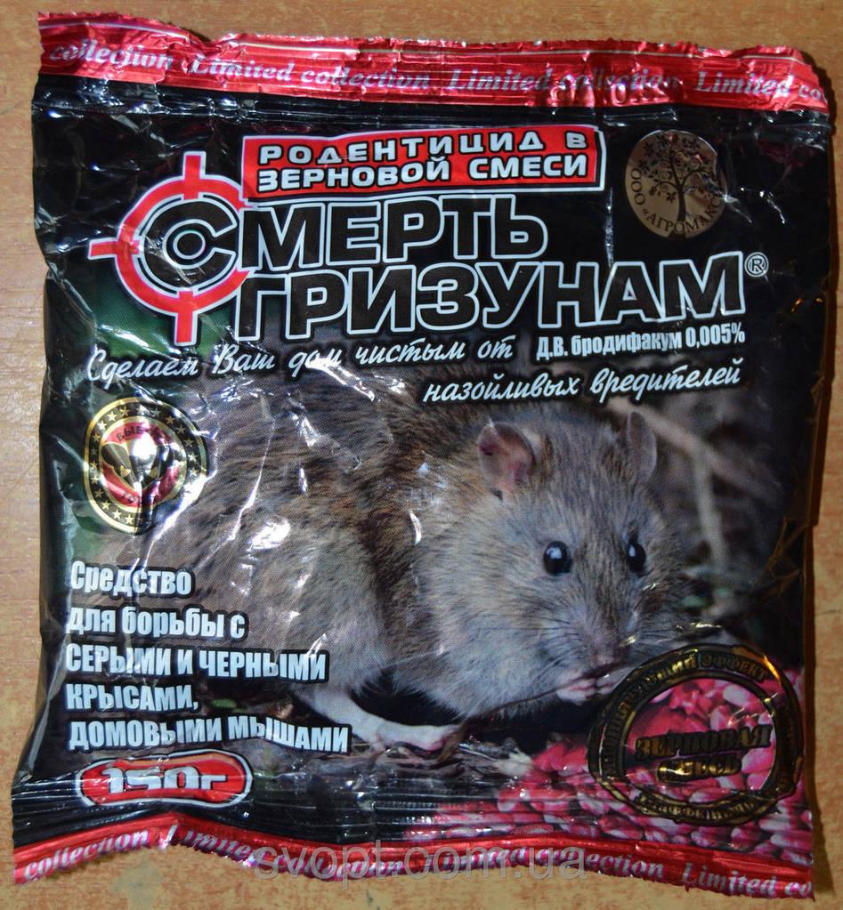 Отрава Смерть грызунам 150 грамм