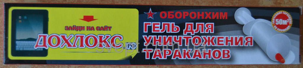 Гель-шприц Дохлокс 30 грамм