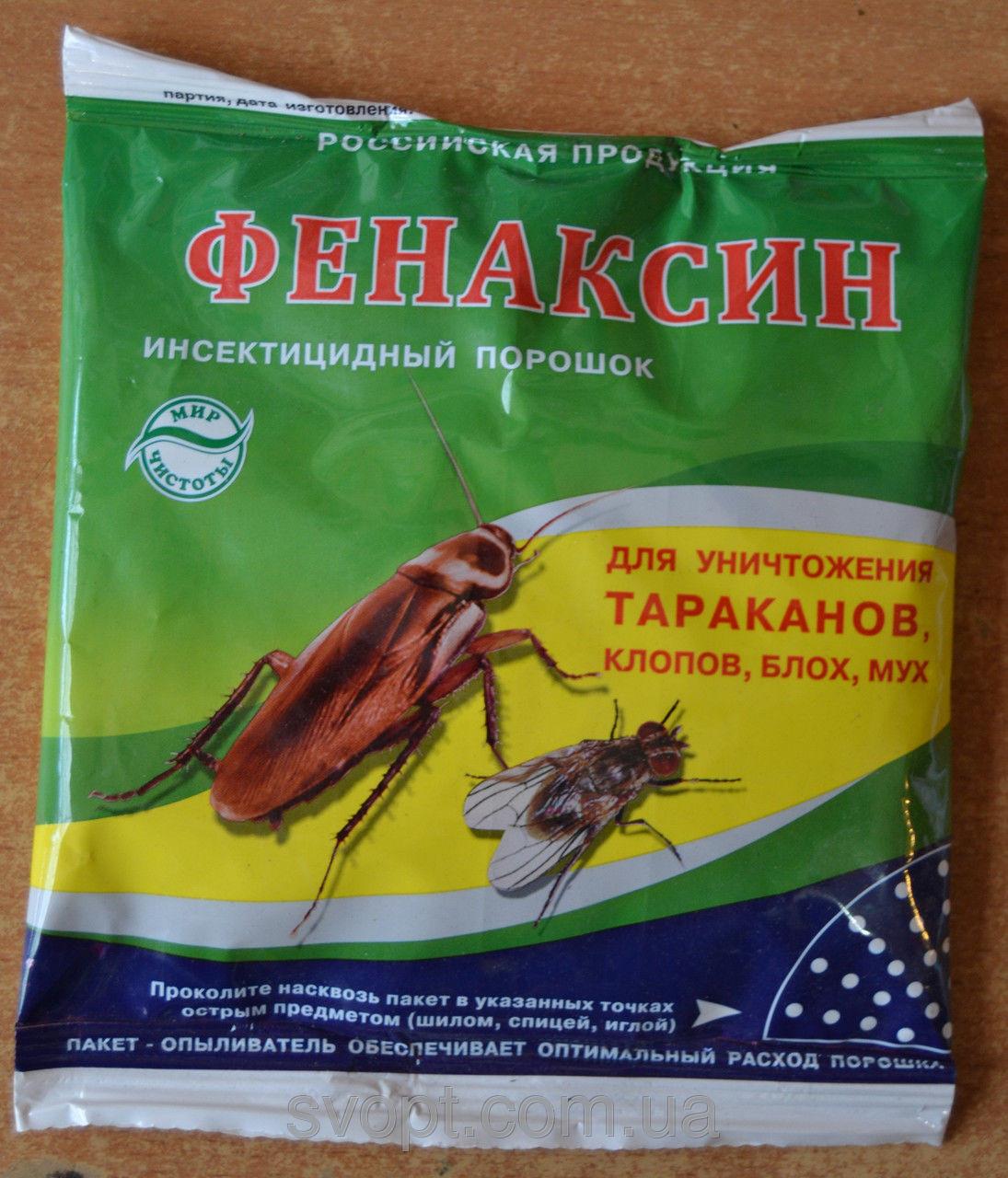 Отрава Фенаксин 125 грамм -  интернет-магазин «VAVILON».  в Одессе