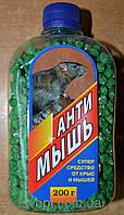 Отрава Анти-мышь 200 грамм
