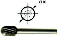 Борфрезы Сфероцилиндрические (С) д. 10 мм.