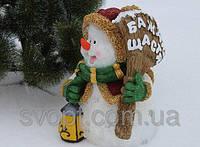"""Снеговик с веником """"БАЖАЮ ЩАСТЯ!"""" 41*29*25см"""