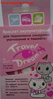 Тревел Дрим акупунктурный браслет Travel Dream для девочек, фото 1