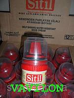 Крем для обуви Sitil коричневый