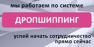 RusDropshipping.ru - Дропшиппинг поставщик №1.
