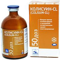 Вакцина Колисуин CL инак 50доз