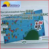 Аппликатор Ляпко, «Шанс» 4,9 Ag