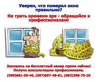 Бесплатный квалифицированный замер окна, замер окна, окна Черкассы, окна купить