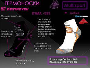 Носки спортивные Destroyer Multisport Active чёрный/св.серый/белый DSMA-333 / TRUS-003, фото 2