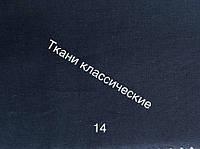 Поплин 14