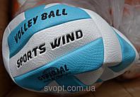 Волейбольный мяч голубой