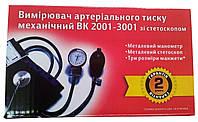 Аппарат для измерения кровяного давления ВК 2001-3001 со стетоскопом, фото 1