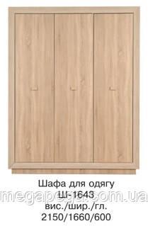 Шкаф Ш-1643 Корвет