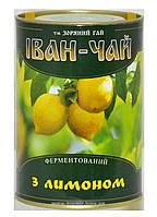 Иван чай ферментированный с лимоном, 100 грамм