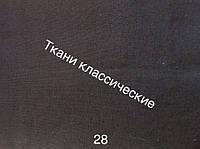 Поплин 28