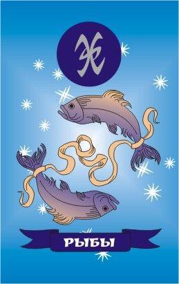 """Защитный символ  """"Рыбы"""" (магнит)"""