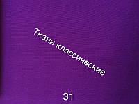 Поплин 31
