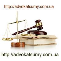 Адвокат - юридическая консультация в сфере правовые вопросы! Сумы!