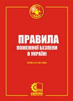 Правила пожежної безпеки в Україні. НАПБ А.01-001-2014. Із змінами станом на 31.07.2017