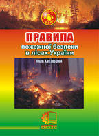 Правила пожежної безпеки в лісах України. НАПБ А.01.002-2004