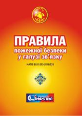 Правила пожежної безпеки в галузі зв'язку. НАПБ В.01.053-2016/520