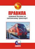 Правила пожежної безпеки на залізничному транспорті