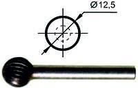 Борфрезы Сферические (D) д. 12,5 мм.