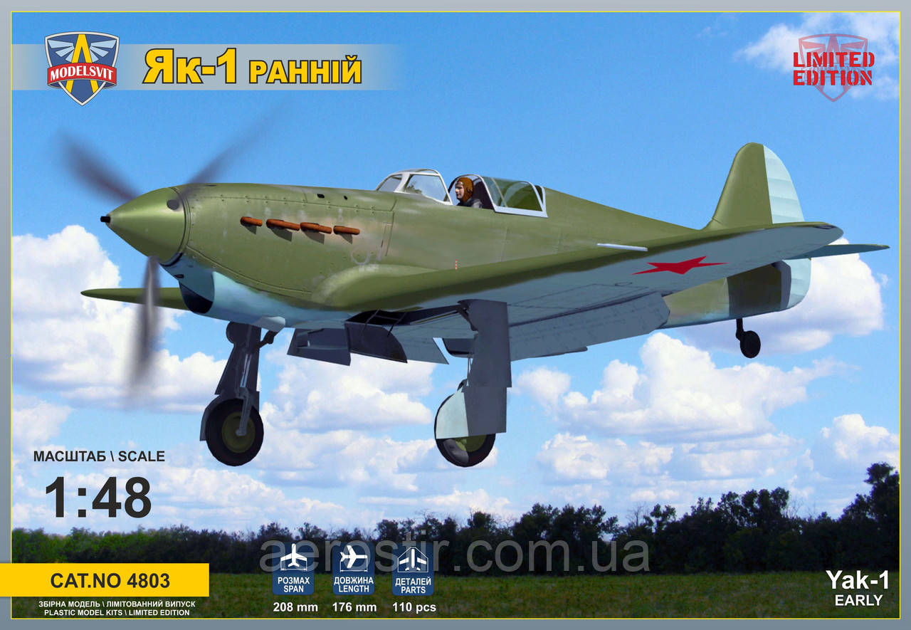 Истребитель Як-1 [ранний] 1/48 ModelSvit4803