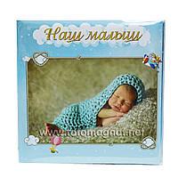 Фотоальбом Наш Малыш (детский альбом) 56/10х15 см.анкета на русском языке