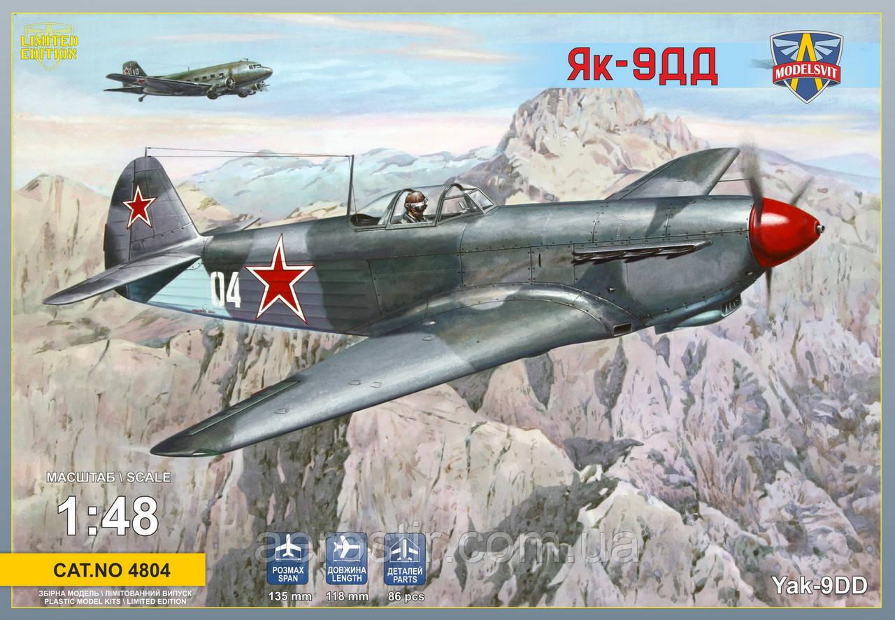 ЯК-9ДД  1/48 ModelSvit4804