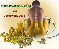 """Монастырский чай при """"Остеохондрозе"""". Есть все виды."""