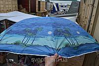 Зонт пляжный круглый 1.7м с наклоном, без помпы