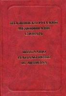 Итальянско-русский медицинский словарь: с указателями русских и латинских терминов, более 31 000 тер