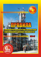 Правила пожарной безопасности при эксплуатации нефтеперерабатывающих предприятий. НАОП 1.1.21-1.11-79 (ППБ-79)