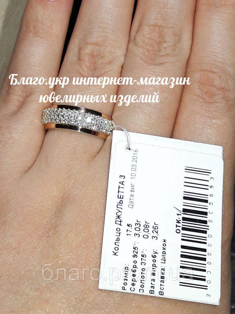 Серебряное кольцо с накладками золота с камнями