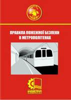 Правила пожежної безпеки в метрополітенах