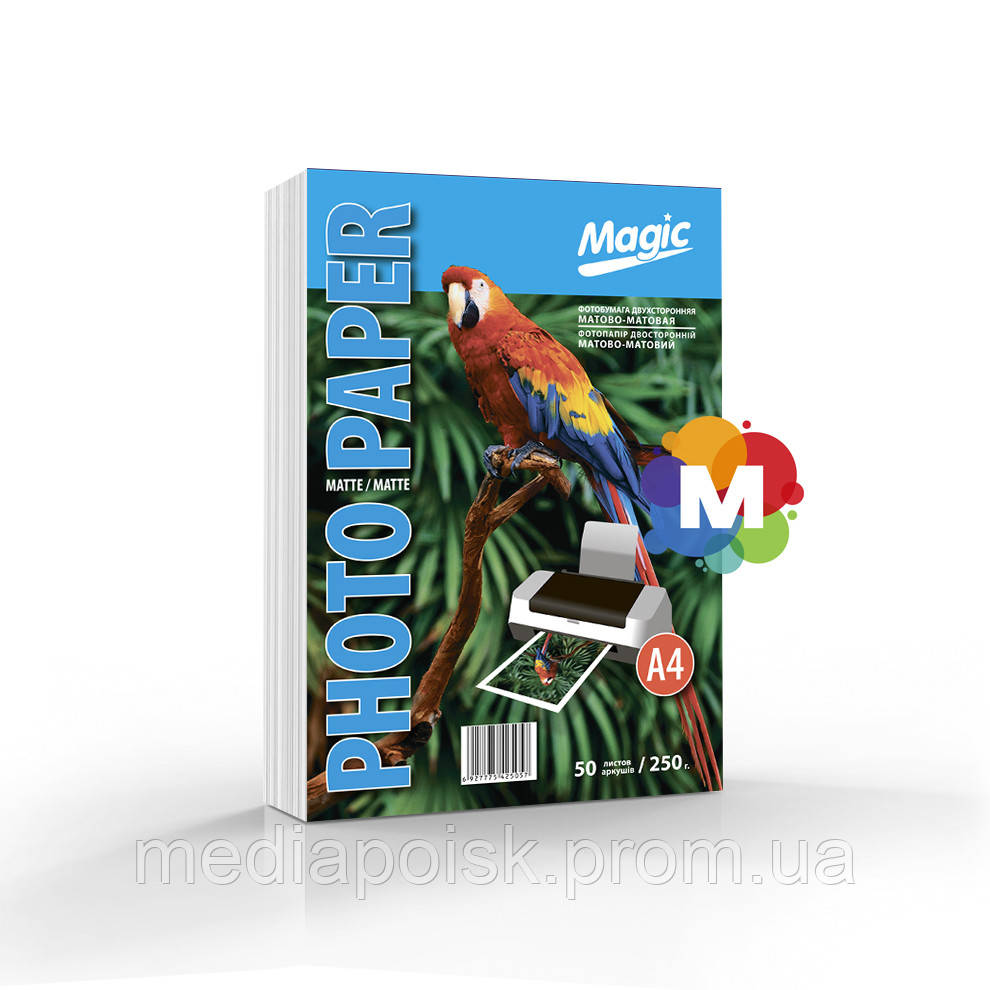Фотобумага Magic A4 double Matte/Matte 250g 50л