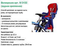 Велокресло детское PROFI, M3132